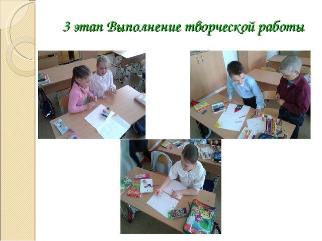 3 этап Выполнение творческой работы