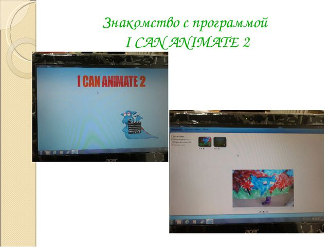 Знакомство с программой I CAN ANIMATE 2