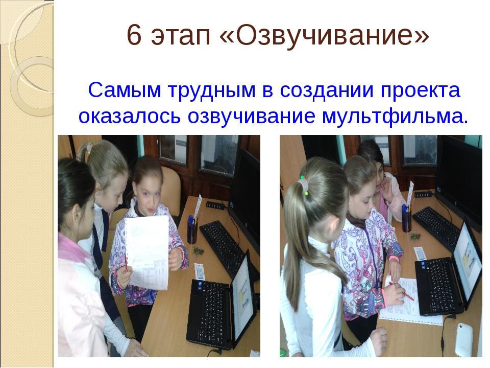 6 этап «Озвучивание» Самым трудным в создании проекта оказалось озвучивание м...