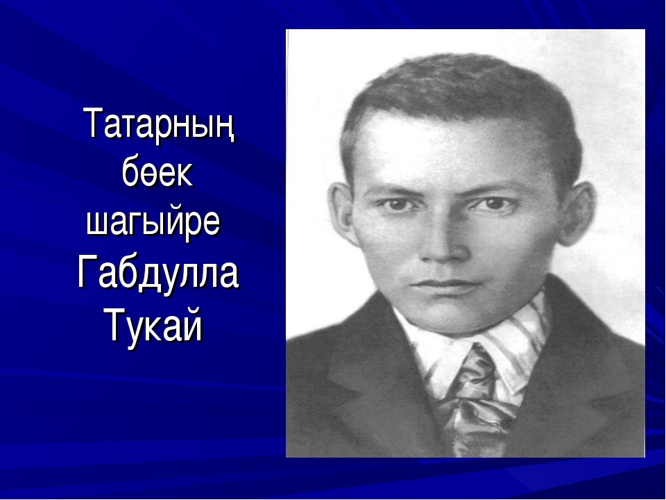 Татарның бөек шагыйре Габдулла Тукай