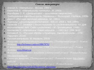 Алехин А. «Матрёшки», Москва, 1989 г. Берестов В. «Матрёшкины потешки», М: 19