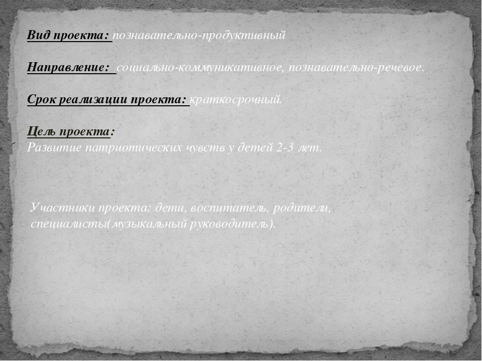 Участники проекта: дети, воспитатель, родители, специалисты(музыкальный руков...