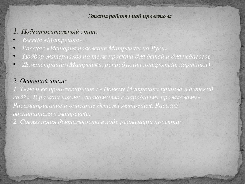 Этапы работы над проектом: 1. Подготовительный этап: Беседа «Матрешка» Расска...