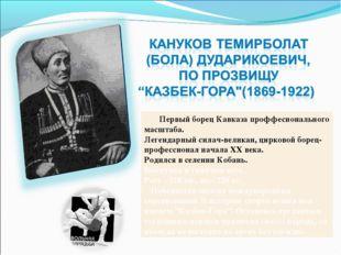 Первый борец Кавказа проффесионального масштаба. Легендарный силач-великан,