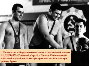 На пьедестале борцы вольного стиля из знаменитой плеяды АНДИЕВЫХ – Геннадий,