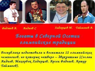 Фадзаев А. Андиев С Хадарцев М. Таймазов А. Богаты в Северной Осетии олимпий