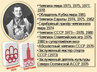 Чемпион мира 1973, 1975, 1977, 1978 Обладатель Кубка мира 1981 Чемпион Европы