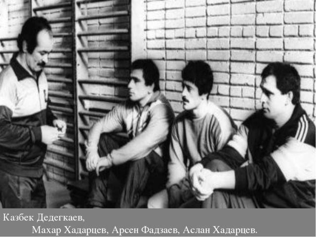 Казбек Дедегкаев, Махар Хадарцев, Арсен Фадзаев, Аслан Хадарцев.