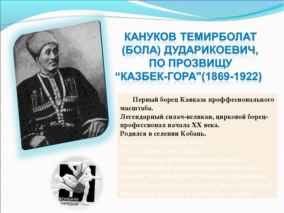 Первый борец Кавказа проффесионального масштаба. Легендарный силач-великан,...