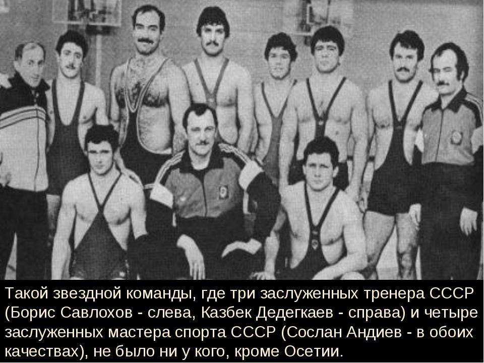 Такой звездной команды, где три заслуженных тренера СССР (Борис Савлохов - сл...