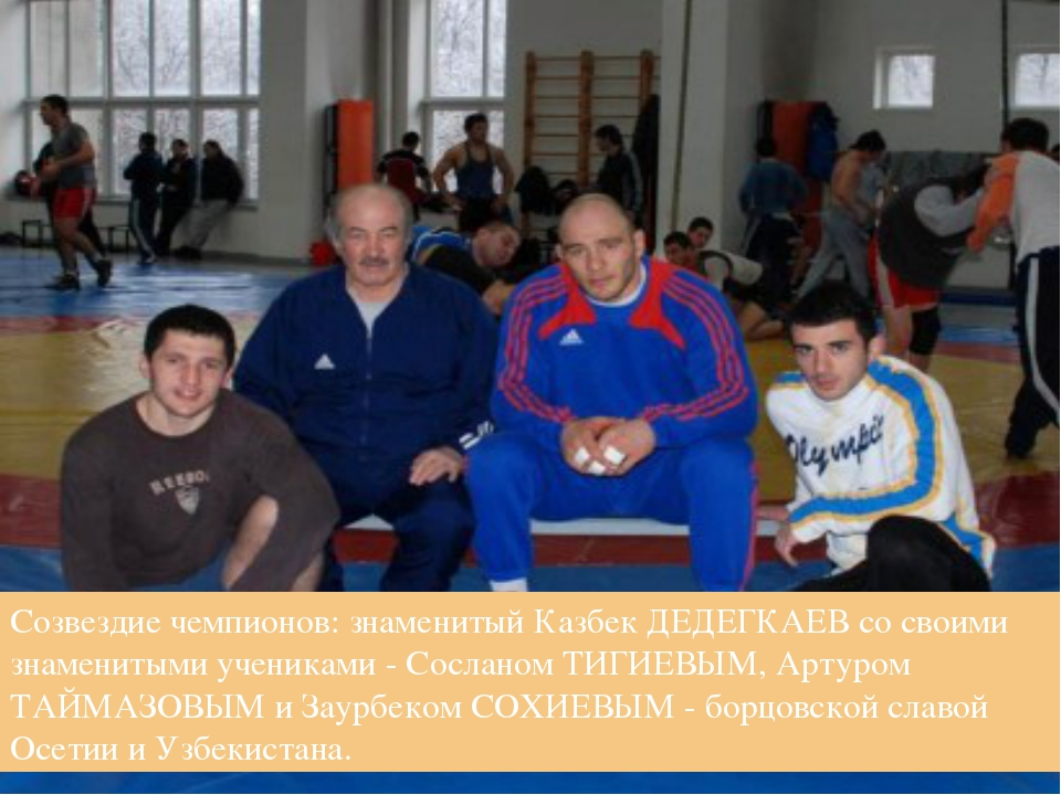 Созвездие чемпионов: знаменитый Казбек ДЕДЕГКАЕВ со своими знаменитыми ученик...