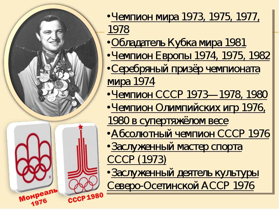 Чемпион мира 1973, 1975, 1977, 1978 Обладатель Кубка мира 1981 Чемпион Европы...