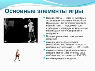 Основные элементы игры Ведение мяча— один из основных технических элементов