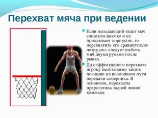 Перехват мяча при ведении Если нападающий ведет мяч слишком высоко и не прикр