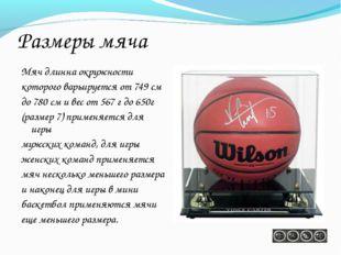 Размеры мяча Мяч длинна окружности которого варьируется от 749 см до 780 см и