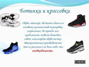Ботинки и кроссовки Обувь, пожалуй, является одним из основных компонентов эк