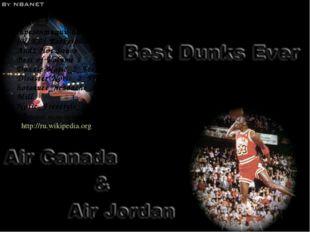В презентации использовались ролики: [NIKE] Basketball Commercial – Freestyle