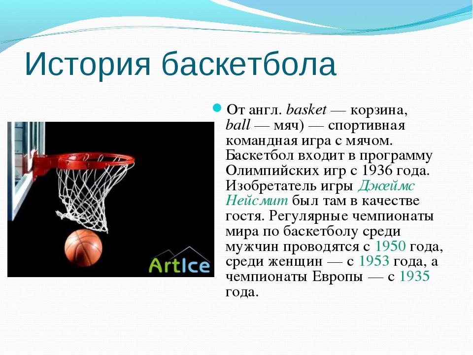 История баскетбола От англ.basket— корзина, ball— мяч)— спортивная команд...