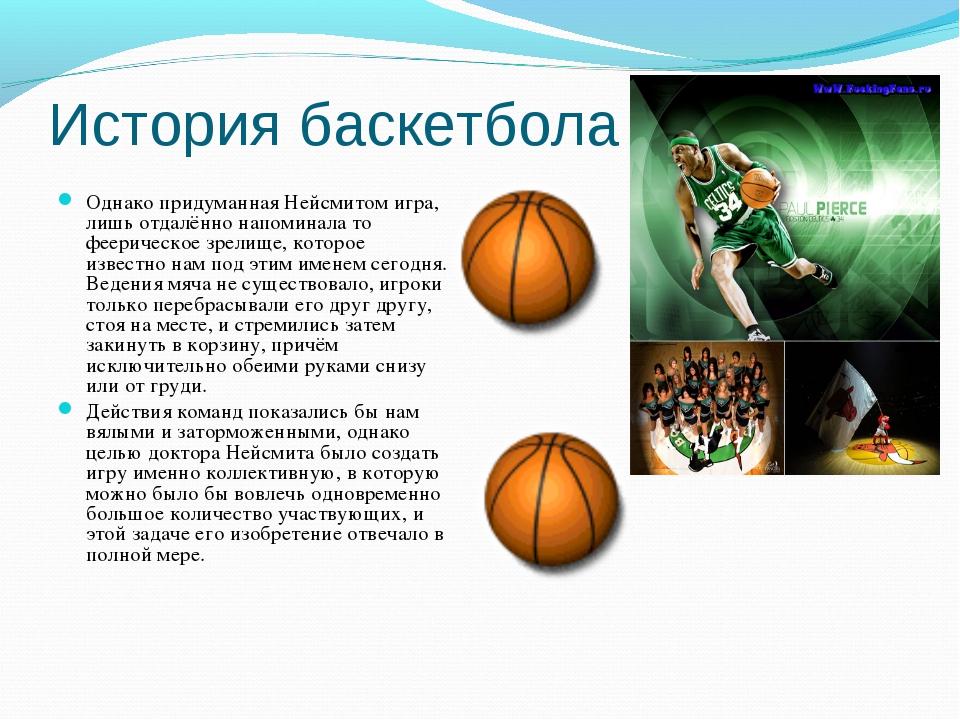 История баскетбола Однако придуманная Нейсмитом игра, лишь отдалённо напомина...