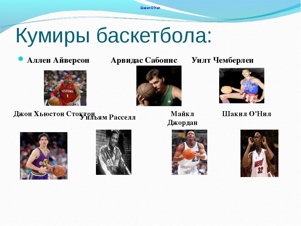 Кумиры баскетбола: Аллен Айверсон Арвидас Сабонис Уилт Чемберлен Джон Хьюстон...
