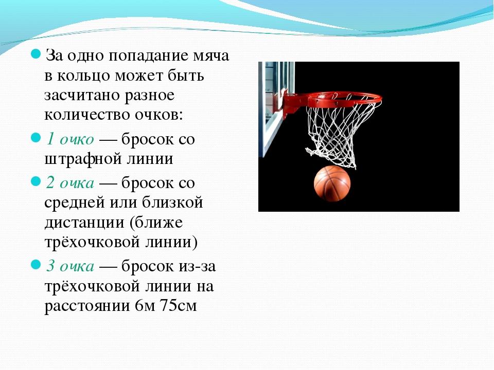 За одно попадание мяча в кольцо может быть засчитано разное количество очков:...