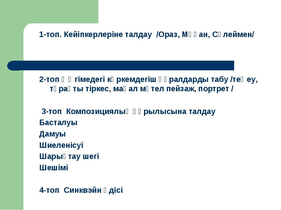 1-топ. Кейіпкерлеріне талдау /Ораз, Мұқан, Сүлеймен/ 2-топ Әңгімедегі көркемд...