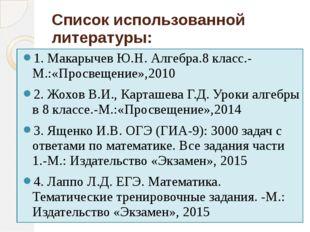Список использованной литературы: 1. Макарычев Ю.Н. Алгебра.8 класс.- М.:«Про