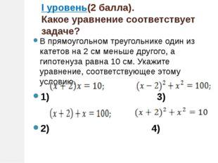 I уровень(2 балла). Какое уравнение соответствует задаче? В прямоугольном тре