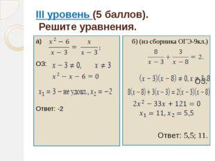 III уровень (5 баллов). Решите уравнения. а) ОЗ: Ответ: -2 б) (из сборника О