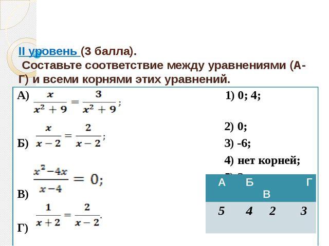 II уровень (3 балла). Составьте соответствие между уравнениями (А-Г) и всеми...