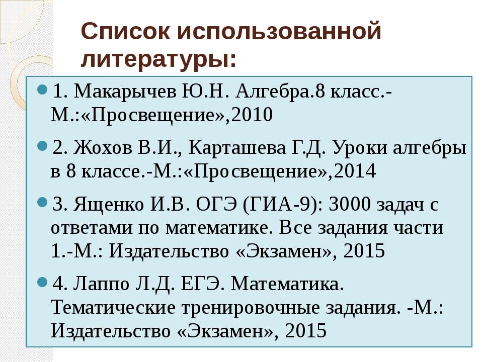 Список использованной литературы: 1. Макарычев Ю.Н. Алгебра.8 класс.- М.:«Про...