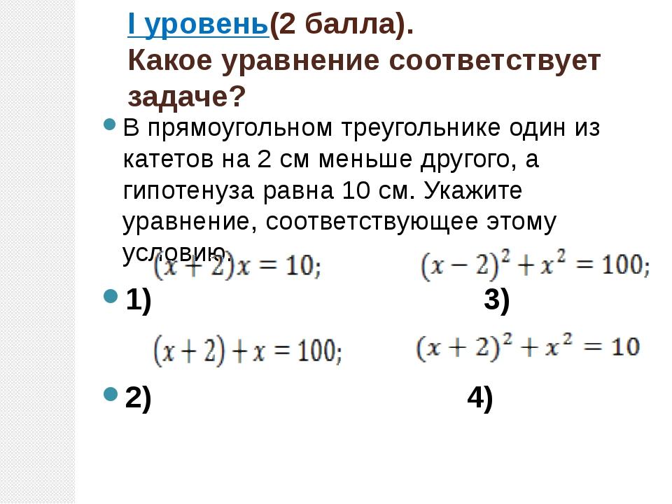 I уровень(2 балла). Какое уравнение соответствует задаче? В прямоугольном тре...