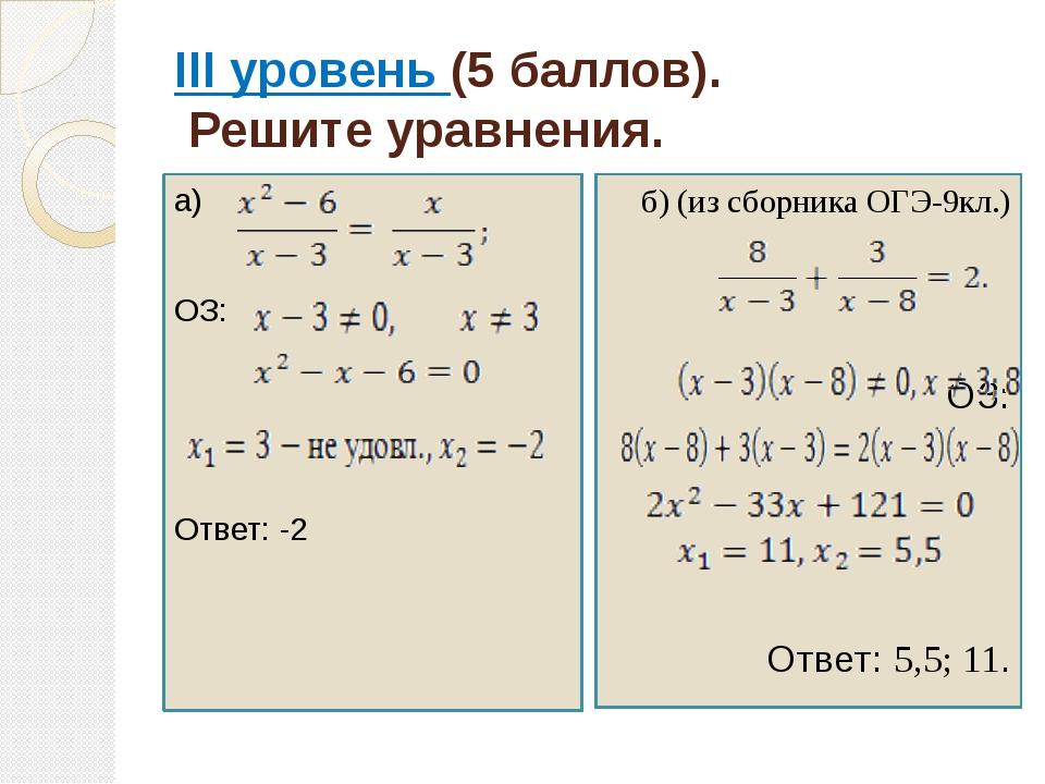 III уровень (5 баллов). Решите уравнения. а) ОЗ: Ответ: -2 б) (из сборника О...