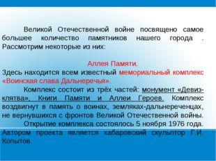 Великой Отечественной войне посвящено самое большее количество памятников на