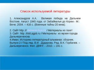 Список используемой литературы 1. Александров А.А. Великая победа на Дальнем