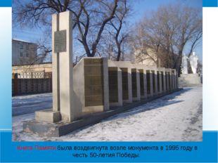 Книга Памяти была воздвигнута возле монумента в 1995 году в честь 50-летия По