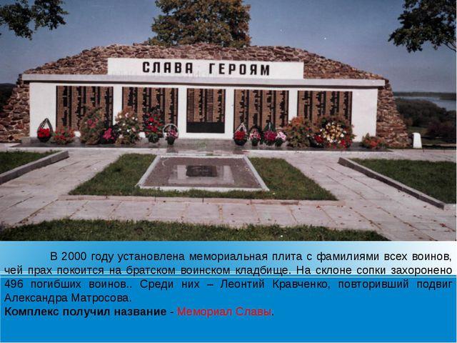 В 2000 году установлена мемориальная плита с фамилиями всех воинов, чей прах...