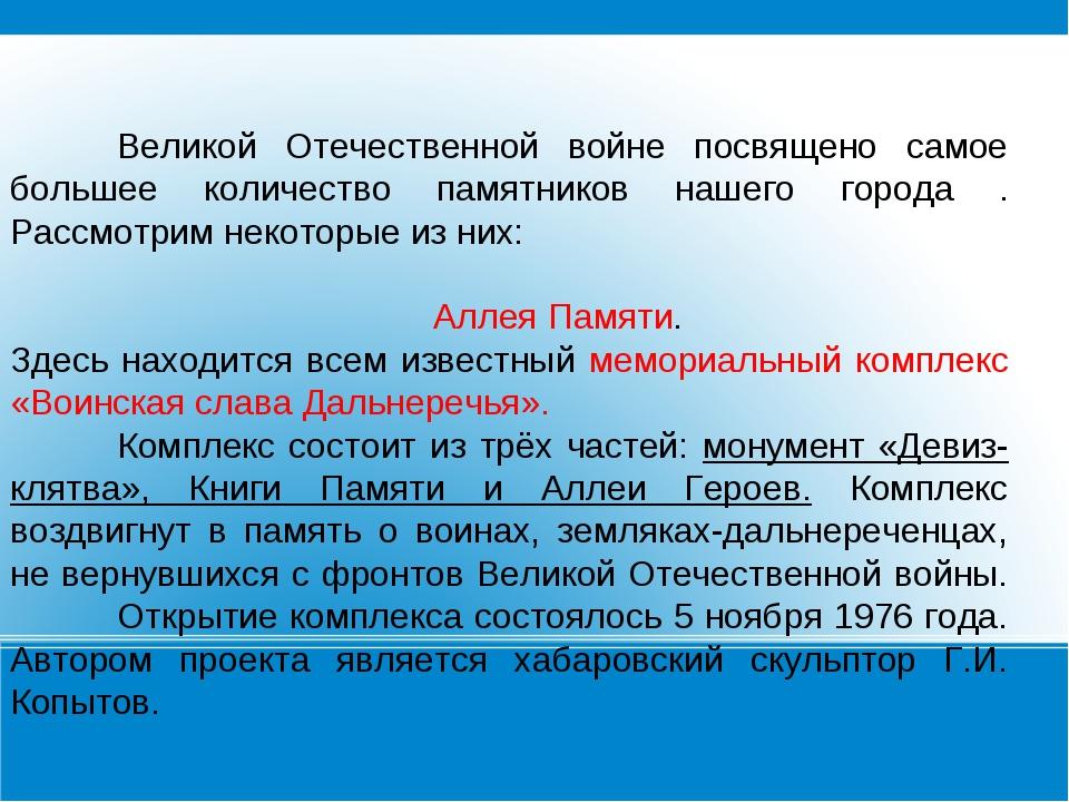 Великой Отечественной войне посвящено самое большее количество памятников на...