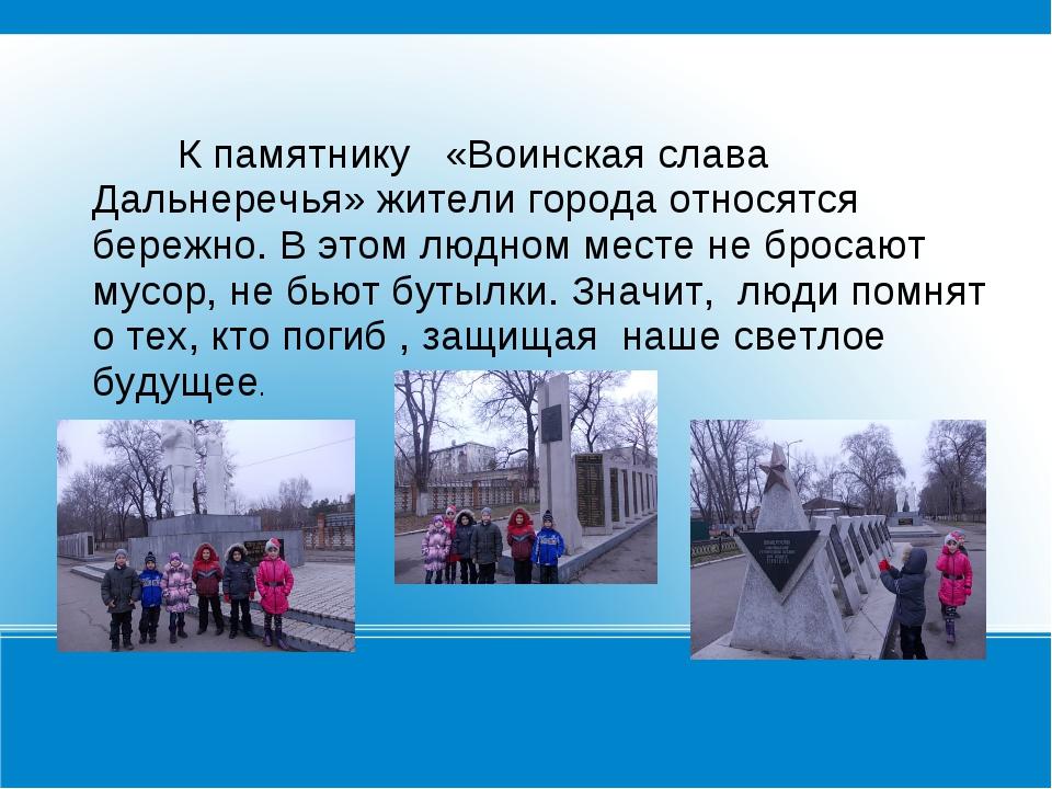 К памятнику «Воинская слава Дальнеречья» жители города относятся бережно. В...