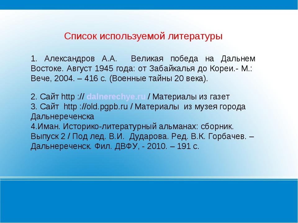 Список используемой литературы 1. Александров А.А. Великая победа на Дальнем...
