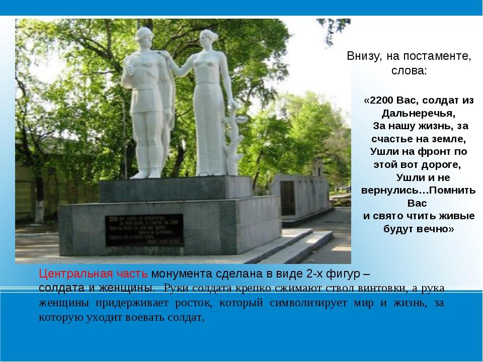 Центральная часть монумента сделана в виде 2-х фигур – солдата и женщины. Рук...