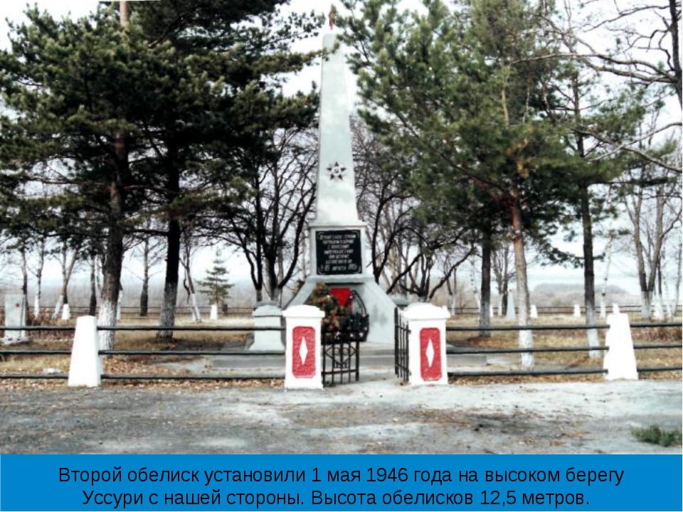 Второй обелиск установили 1 мая 1946 года на высоком берегу Уссури с нашей с...