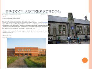 ПРОЕКТ «SISTERS SCHOOL»