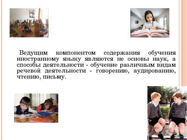 Ведущим компонентом содержания обучения иностранному языку являются не основ...