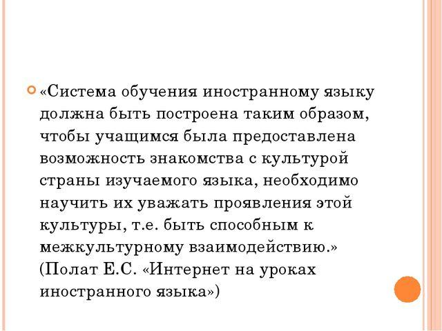 «Система обучения иностранному языку должна быть построена таким образом, что...