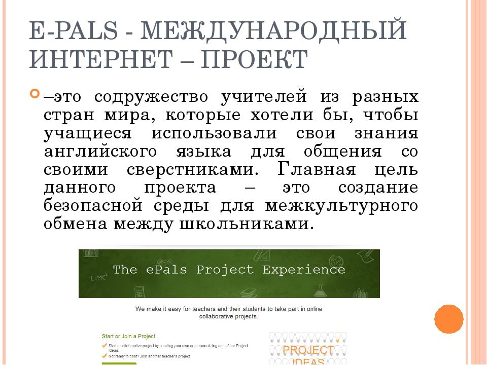 E-PALS - МЕЖДУНАРОДНЫЙ ИНТЕРНЕТ – ПРОЕКТ –это содружество учителей из разных...