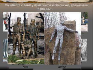 """Мы вместе с вами у памятников и обелисков, уважаемые """"афганцы""""! Карелия О"""