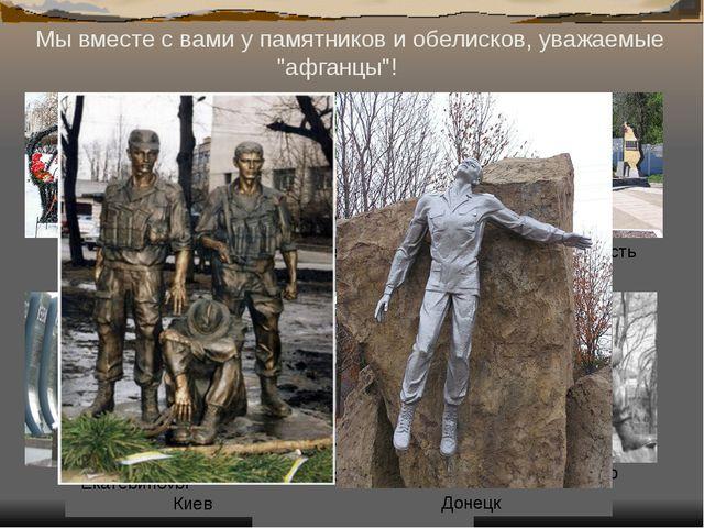 """Мы вместе с вами у памятников и обелисков, уважаемые """"афганцы""""! Карелия О..."""