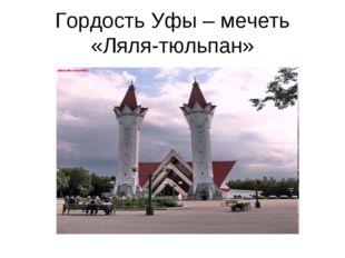 Гордость Уфы – мечеть «Ляля-тюльпан»