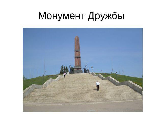 Монумент Дружбы
